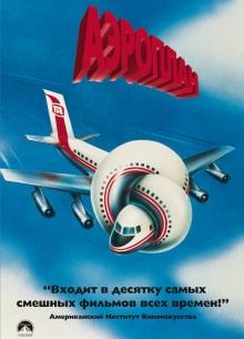 Аэроплан - фильм (1980) на сайте о хорошем кино Устрица