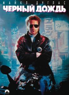 Черный дождь - фильм (1989) на сайте о хорошем кино Устрица