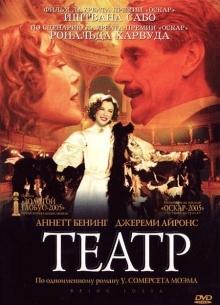 Театр - фильм (2004) на сайте о хорошем кино Устрица