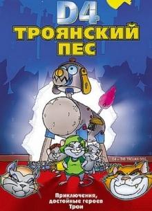 D4: троянский пес - фильм (1999) на сайте о хорошем кино Устрица