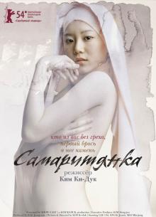 Самаритянка - фильм (2004) на сайте о хорошем кино Устрица