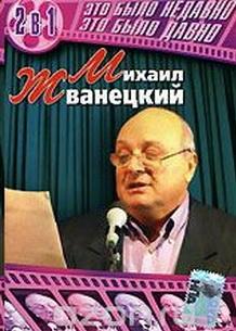 Михаил Жванецкий - Это было недавно, это было давно - фильм (1998) на сайте о хорошем кино Устрица