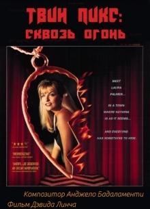 Твин Пикс: сквозь огонь - фильм (1992) на сайте о хорошем кино Устрица