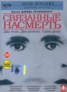 Связанные насмерть - фильм (1988) на сайте о хорошем кино Устрица