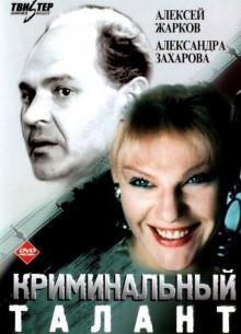 Криминальный талант - фильм (1988) на сайте о хорошем кино Устрица