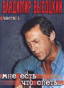 Владимир Высоцкий: Мне есть что спеть (Часть 1) - фильм (2003) на сайте о хорошем кино Устрица