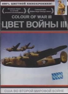 Цвет войны 3: США во Второй Мировой - фильм (2003) на сайте о хорошем кино Устрица
