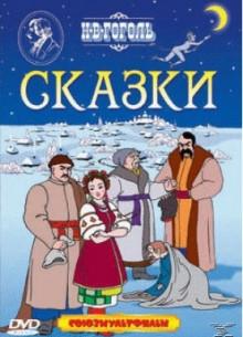 Н. В. Гоголь. Сказки - фильм (2005) на сайте о хорошем кино Устрица