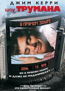 Шоу Трумана - фильм (1998) на сайте о хорошем кино Устрица