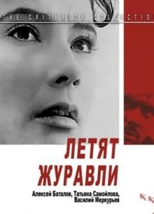 Летят журавли - фильм (1957) на сайте о хорошем кино Устрица