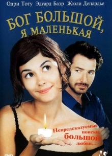 Бог большой, я маленькая - фильм (2001) на сайте о хорошем кино Устрица