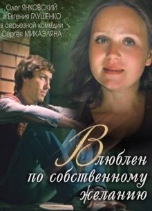 Влюблен по собственному желанию - фильм (1982) на сайте о хорошем кино Устрица