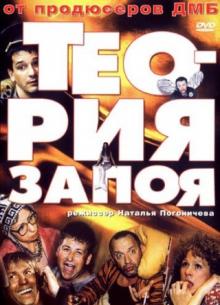 Теория запоя - фильм (2004) на сайте о хорошем кино Устрица