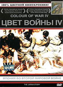 Цвет войны 4: Япония во Второй Мировой - фильм (2006) на сайте о хорошем кино Устрица
