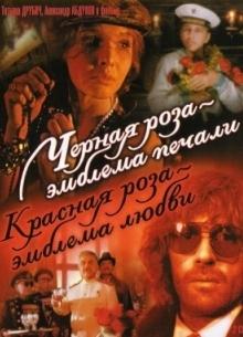 Черная роза - эмблема печали, красная роза - эмблема любви - фильм (1989) на сайте о хорошем кино Устрица