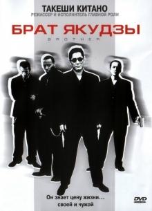 Брат якудзы - фильм (2000) на сайте о хорошем кино Устрица