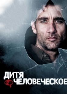 Дитя Человеческое - фильм (2006) на сайте о хорошем кино Устрица