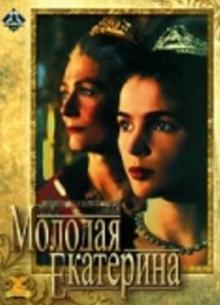 Молодая Екатерина - фильм (1991) на сайте о хорошем кино Устрица