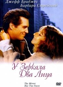 У зеркала два лица - фильм (1996) на сайте о хорошем кино Устрица