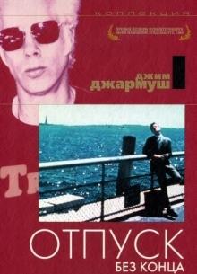 Отпуск без конца - фильм (1980) на сайте о хорошем кино Устрица