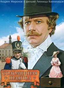 Соломенная шляпка - фильм (1974) на сайте о хорошем кино Устрица