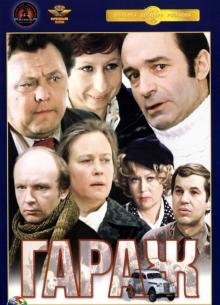 Гараж - фильм (1979) на сайте о хорошем кино Устрица