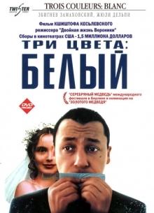 Три цвета: Белый - фильм (1994) на сайте о хорошем кино Устрица