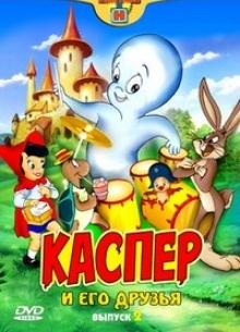 Каспер и его друзья (Выпуск 2) - фильм (1997) на сайте о хорошем кино Устрица
