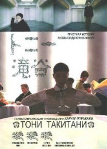 Тони Такитани - фильм (2004) на сайте о хорошем кино Устрица