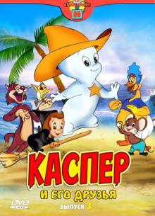 Каспер и его друзья (Выпуск 3) - фильм (1997) на сайте о хорошем кино Устрица