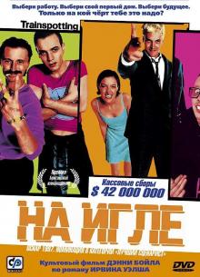 На игле - фильм (1996) на сайте о хорошем кино Устрица