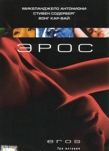Эрос - фильм (2004) на сайте о хорошем кино Устрица