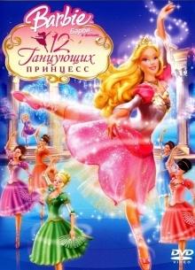 Барби в фильме 12 Танцующих Принцесс - фильм (2006) на сайте о хорошем кино Устрица