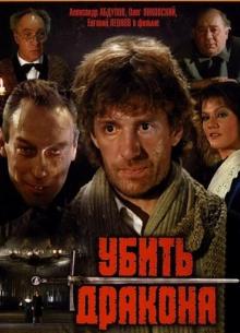 Убить дракона - фильм (1988) на сайте о хорошем кино Устрица