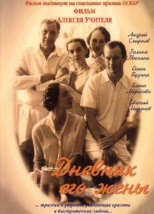 Дневник его жены - фильм (2000) на сайте о хорошем кино Устрица