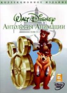 Антология анимации: Том 1 - фильм (1973-2003) на сайте о хорошем кино Устрица