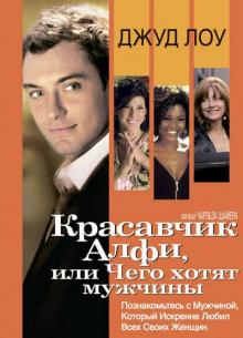Красавчик Алфи - фильм (2004) на сайте о хорошем кино Устрица