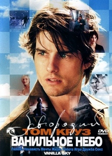 Ванильное небо - фильм (2001) на сайте о хорошем кино Устрица