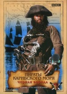 BBC: Пираты Карибского моря. Черная борода - фильм (2006) на сайте о хорошем кино Устрица