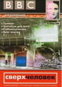 BBC: Сверхчеловек - сериал (2002) на сайте о лучших фильмах и сериалах Устрица