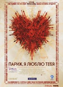 Париж, я люблю тебя - фильм (2006) на сайте о хорошем кино Устрица