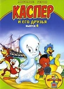 Каспер и его друзья (Выпуск 4) - фильм (2000) на сайте о хорошем кино Устрица