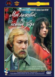 Мой ласковый и нежный зверь - фильм (1978) на сайте о хорошем кино Устрица