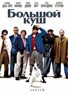 Большой куш - фильм (2000) на сайте о хорошем кино Устрица