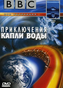 BBC: Приключения капли воды - фильм (2003) на сайте о хорошем кино Устрица