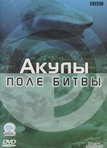 BBC: Акулы. Поле битвы - фильм (2002) на сайте о хорошем кино Устрица