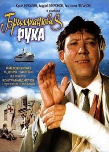 Бриллиантовая рука - фильм (1968) на сайте о хорошем кино Устрица