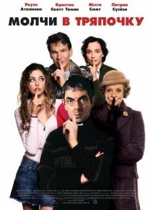 Молчи в тряпочку - фильм (2005) на сайте о хорошем кино Устрица