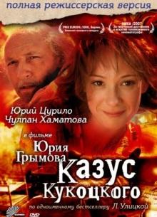 Казус Кукоцкого - сериал (2005) на сайте о лучших фильмах и сериалах Устрица