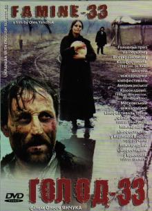 Голод - 33 - фильм (1991) на сайте о хорошем кино Устрица